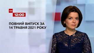 Новости Украины и мира   Выпуск ТСН.12:00 за 14 мая 2021 года