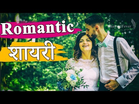 Romantic Shayari WhatsApp Status Video || Beautiful Romantic Love Shayari in Hindi (2018)