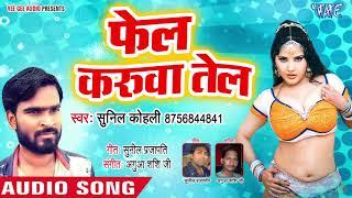 Fail Karuwa Tel - Sunil Kohli - Bhojpuri Hit Songs 2018 New