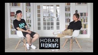 SLAME о контракте с Blackstar, сходстве с Кридом, первом сексе, ЛГБТ // Новая школа №6