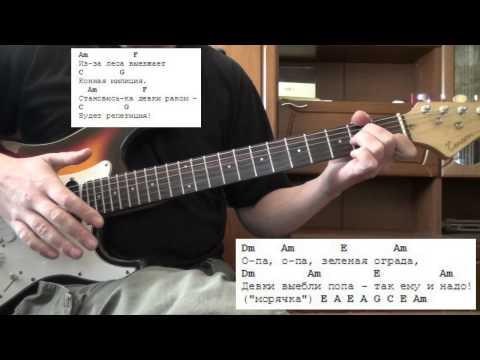 Сектор газа - Частушки (Как играть на гитаре)