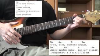 Сектор газа - Частушки (Как играть на гитаре)(Как можно играть частушки на гитаре. Один из вариантов игры частушек группы Сектор газа., 2014-10-30T08:58:01.000Z)