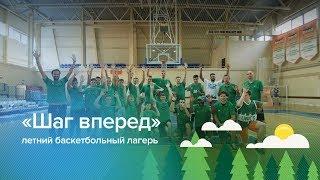 "Обзор баскетбольного сбора ""Шаг Вперед"" 2018"