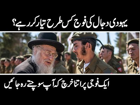 How Jews Preparing themselves for future | Urdu Discovery