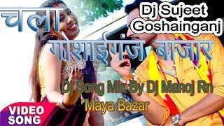 गोशाईगंज बजारिया ख़रीदय चूड़ी पायल रनिया Dj Sujeet Faizabad
