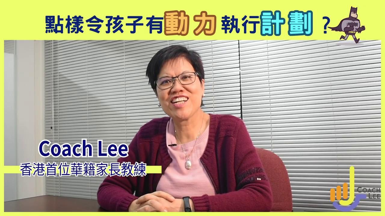 點樣令孩子有動力執行計劃? 家長教練 Coach Lee - YouTube