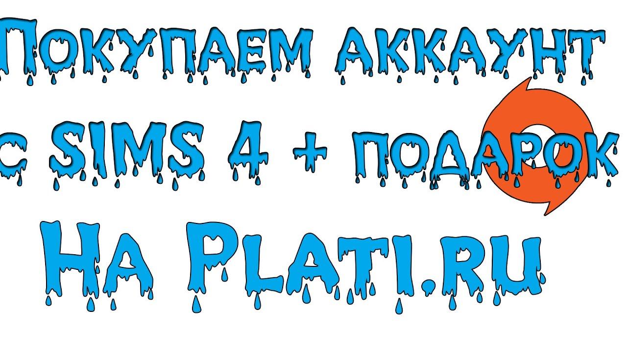 Купить симс 4, а также аккаунты sims 3 и sims 2 с дополнениями и в разных модификациях. Скидки и подарки в магазине аккаунтов gamepo. Ru.