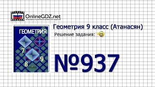 Задание № 937 — Геометрия 9 класс (Атанасян)