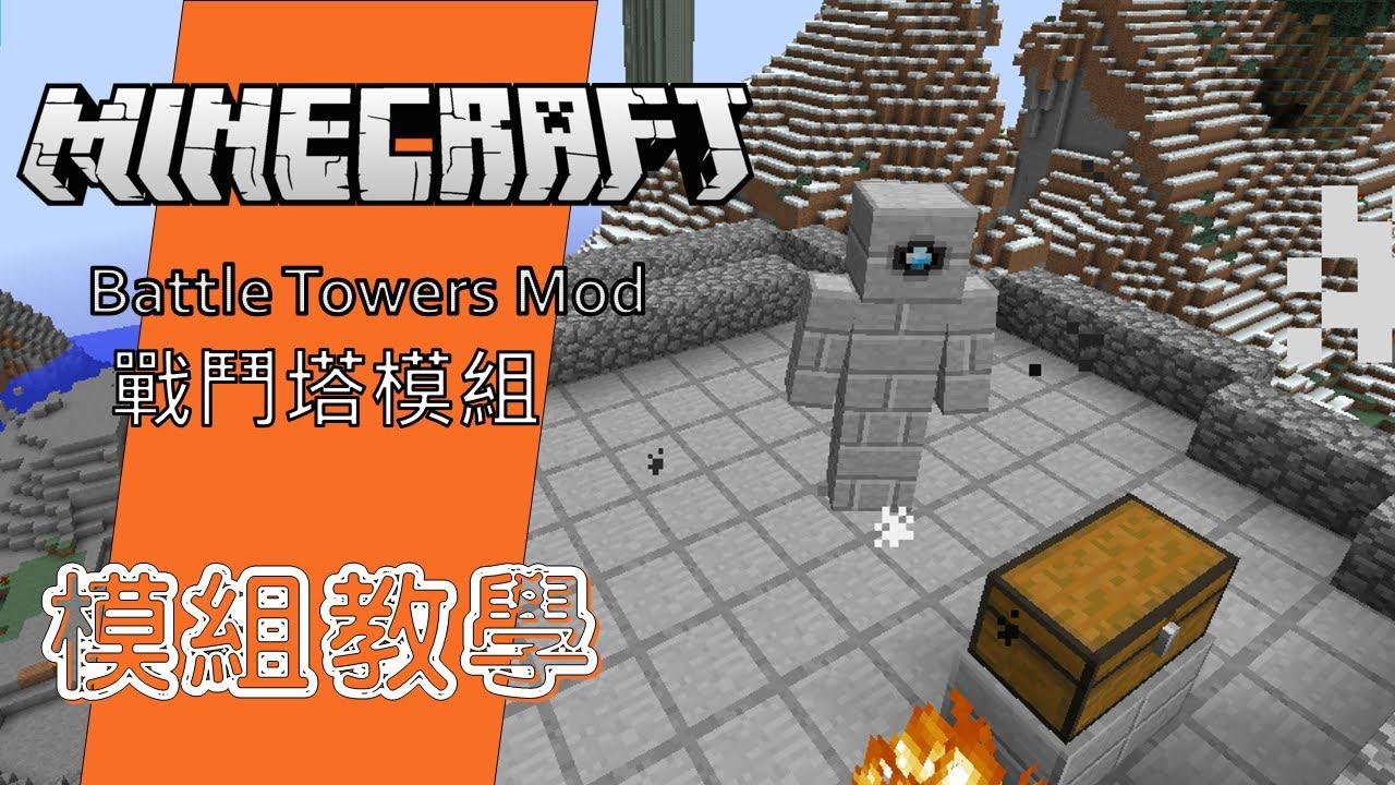 minecraft模組教學