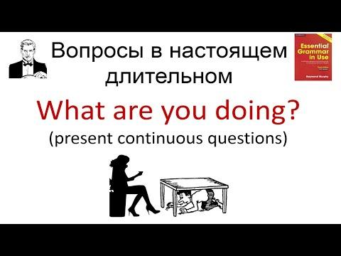 Вопросы в настоящем длительном времени. What are you doing? - Видео онлайн