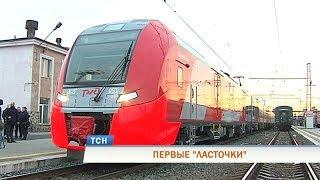 В Прикамье начали курсировать скоростные электропоезда «Ласточка»