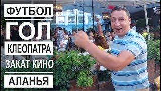 Турция: Русские смотрят футбол в Аланье - ор выше гор. Кино и закат на Клеопатре