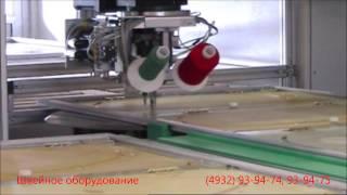 видео Швейное оборудование