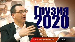 Гига Бокерия. Советский гимн и Грузия 2020. Пограничная ZONA. Автор Егор Куроптев