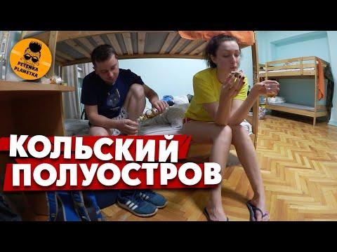 КОЛЬСКИЙ ПОЛУОСТРОВ: беспощадный русский туризм. Мурманск.