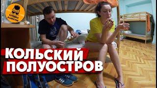 КОЛЬСКИИ ПОЛУОСТРОВ: беспощадный русский туризм. Мурманск.