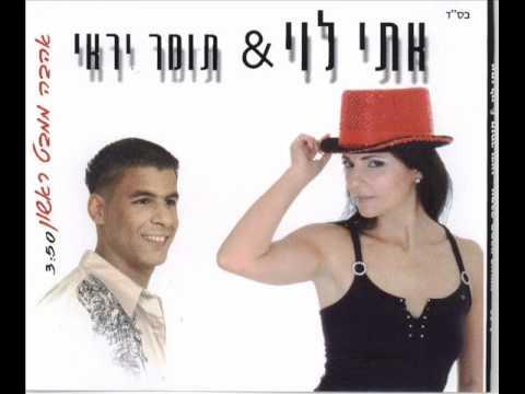 אתי לוי ותומר יראי אהבה ממבט ראשון Eti Levi