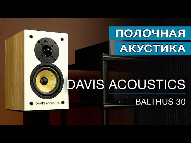Обзор полочной акустики Davis Acoustics Balthus 30