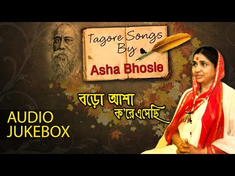 baro-asha-kore-esechhi-|-tagore-songs-by-asha-bhosle-|-audio-jukebox