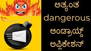 most dangerous mobile phone app for android in KANNADA