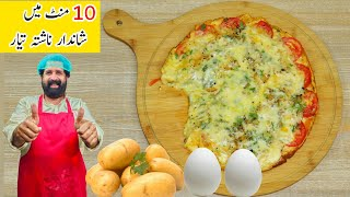 Eggs With Potato & Tomato   Easy Pizza Omelette   Easy & Healthy Breakfast Recipe   BaBa Food RRC