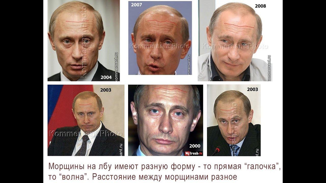 Двойники Путина (бред или нет?)