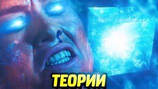 ТЕССЕРАКТ ДАЛ СИЛЫ КАПИТАН МАРВЕЛ? - Теории фильмов Marvel