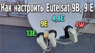 настройка спутника Eutelsat 9B 9 градус XTRA TV