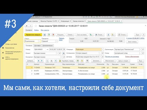 Как самостоятельно настроить любой документ 1С 8.3 (управляемые формы)