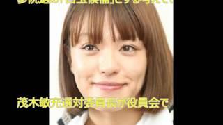 今井絵理子氏の公認内定=参院比例、SPEEDメンバー―自民 自民党は8日の...