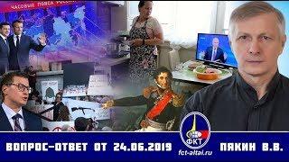 Вопрос-ответ Валерий Пякин от 24 июня 2019 г.
