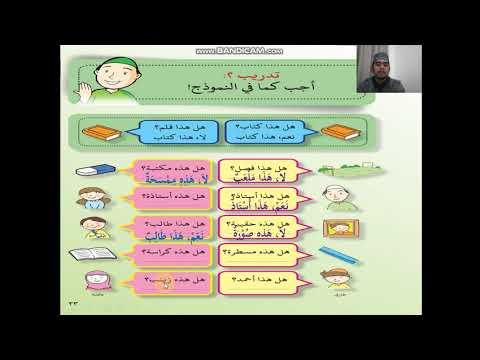 cara-mengerjakan-soal-latihan-di-buku-paket-bahasa-arab-kelas-4