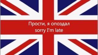 Английский урок: Спасибо и извинений