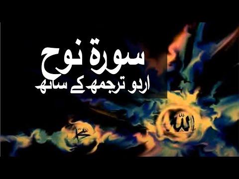 Surah Nuh with Urdu Translation 071 (Noah)