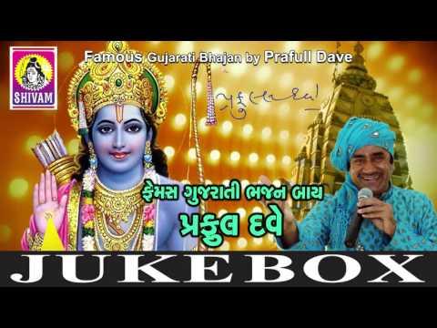 Dhuni Re Dhakhavi Beli | Praful Dave |Jesal Toral Bhajan |Praful Dave Bhajan |Famous Gujarati Bhajan