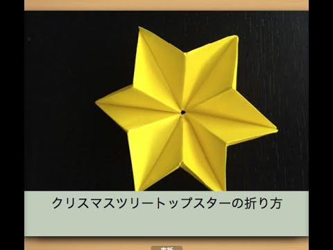 クリスマス 折り紙 折り紙 星の作り方 : youtube.com