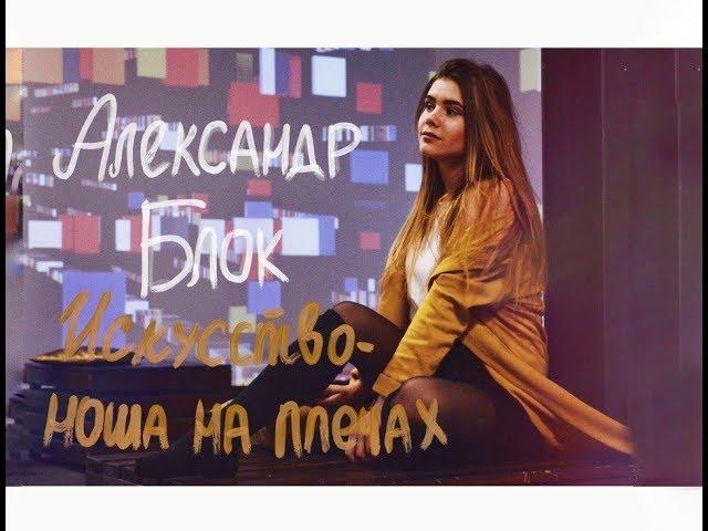 Изображение предпросмотра прочтения – ПолинаГусева читает произведение «Искусство-ноша на плечах...» А.А.Блока