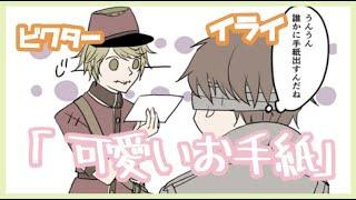 【第五人格 漫画】ビクター君からの可愛いお手紙♪(作者:@sanemaru_tetego 様 許可済)【第5人格】【identity v】