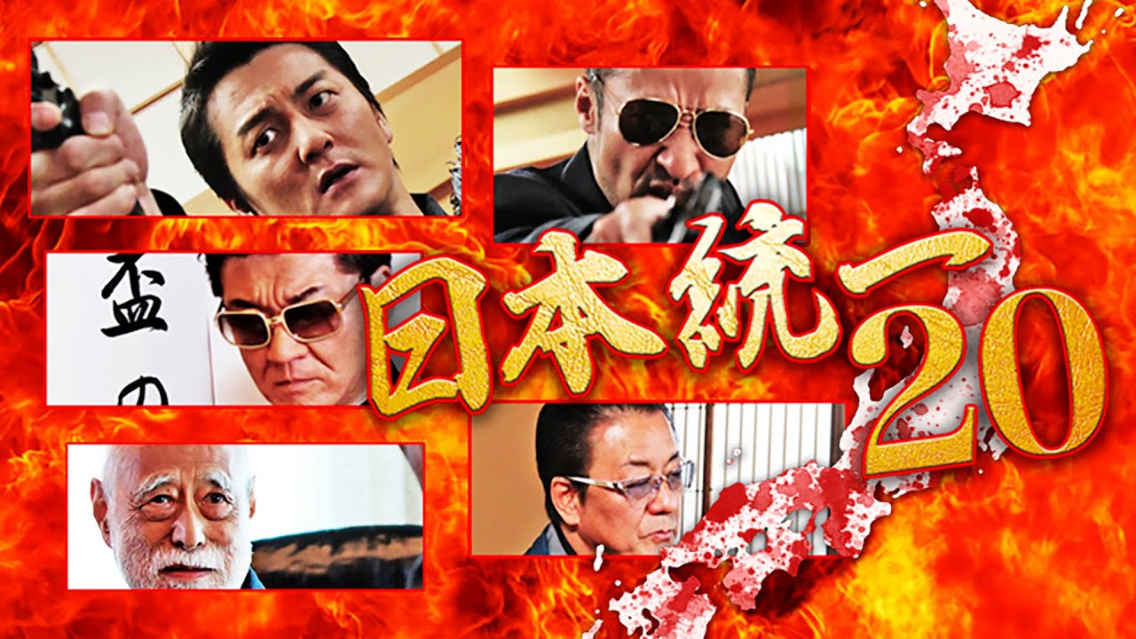 日本統一 あらすじ ネタバレ 動画 登場人物を徹底解説 日本統一wiki Gamerch