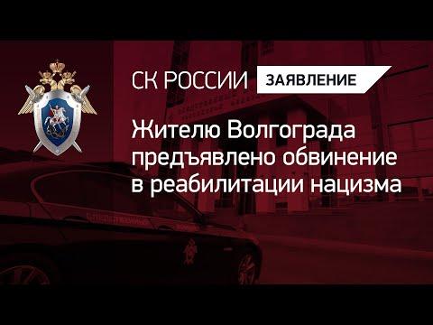 Жителю Волгограда предъявлено обвинение в реабилитации нацизма
