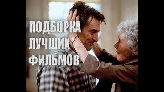 ТОП ФИЛЬМОВ О ЖИЗНИ| TOP FILMS ABOUT LIFE