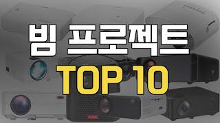 2021년 가성비 빔프로젝트 추천 TOP 10 순위 비…