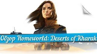 ► Обзор Homeworld: Deserts of Kharak