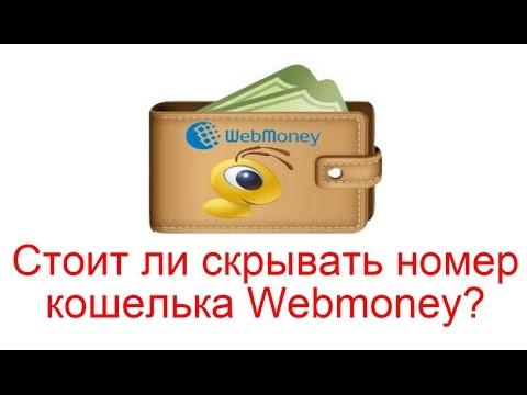 Стоит ли скрывать номер кошелька Webmoney?