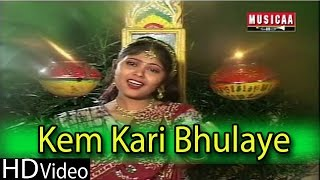 Kem Kari Bhulaye Video Song | Gujarati Ambe Maa Song HD