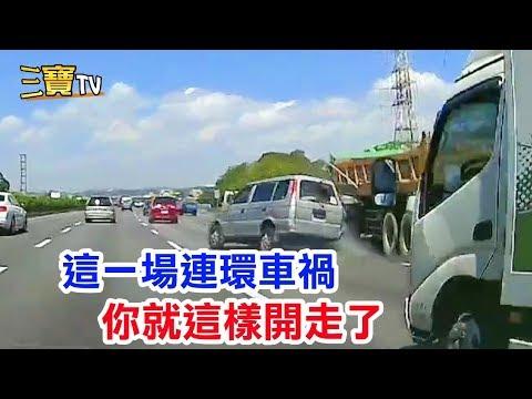 (你就這樣開走了!)一個誇張的變換車道,造就了一場連環車禍!