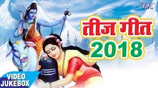 2018 सुपरहिट तीज गीत || Teej Geet || Bhojpuri Juke Box 2018
