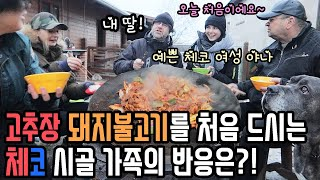 Reaction of czech family to korean spicy stir-fried pork MUKBANG International couple