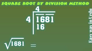 Square Root By Division Method 1681 Square Root By Division Method In Urdu Youtube