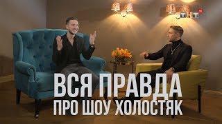 Вся скандальная правда про шоу холостяк с Егор Крид.